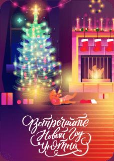 Встречайте Новый Год уютно!
